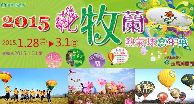 2015 台南走馬瀨農場花牧蘭熱氣球嘉年華
