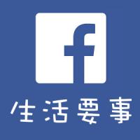 FB生活要事logo1