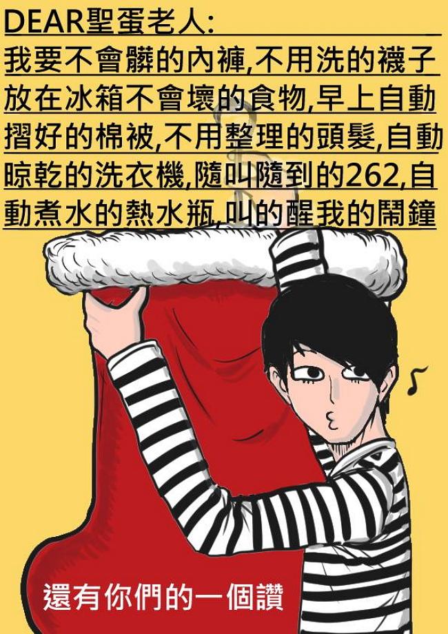 LINE原創插畫家-Egg Things-20141225-2