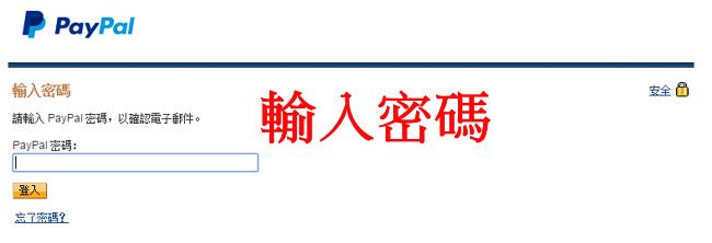 Paypal註冊流程申請教學 (2)