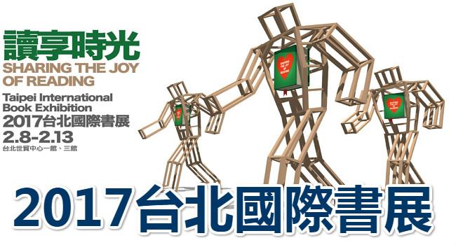 2017 台北國際書展(7)_meitu_1