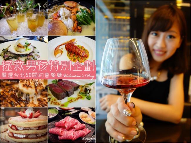 2015台北情人節活動、餐廳、景點、約會去處一覽_5