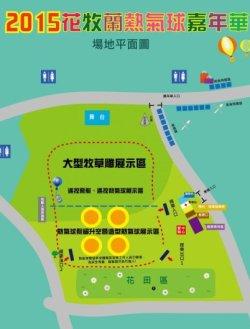 2015 走馬瀨農場花牧蘭熱氣球嘉年華場地配置圖