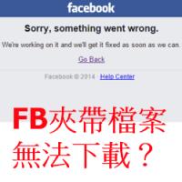 FB夾帶檔案無法下載-SP