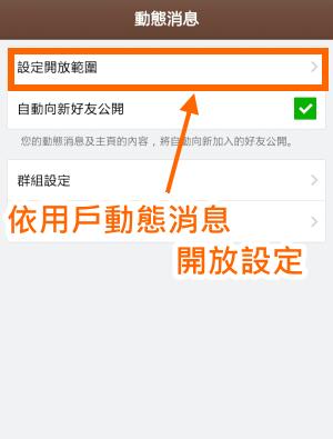 LINE動態消息設定3_