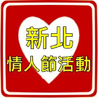 NT Valentine's Day新北情人節活動 fi
