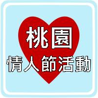 TY Valentine's Day桃園情人節活動 fi