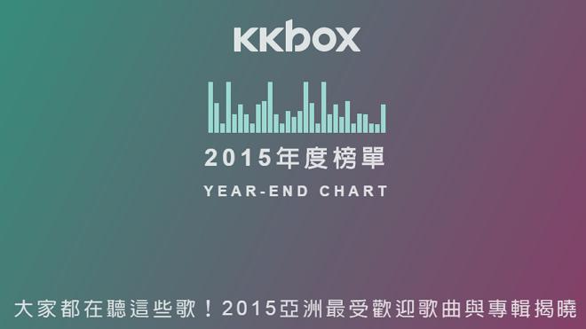 2016 KKBOX 線上直播- 2015年度榜單