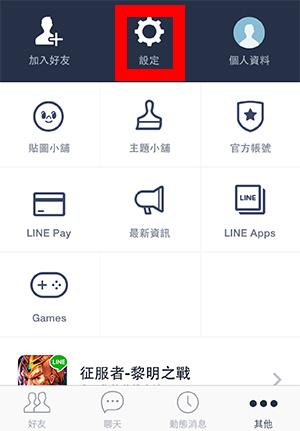 iOS 有 LINE 指紋辨識解鎖功能(Touch ID) (1)