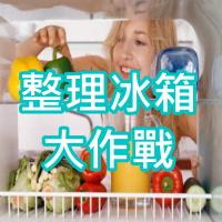 【冰箱太亂】教你整理收納妙招,讓食物乖乖排好_sp