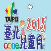 【台北兒童節】2015慶祝活動,送限量禮物_sp