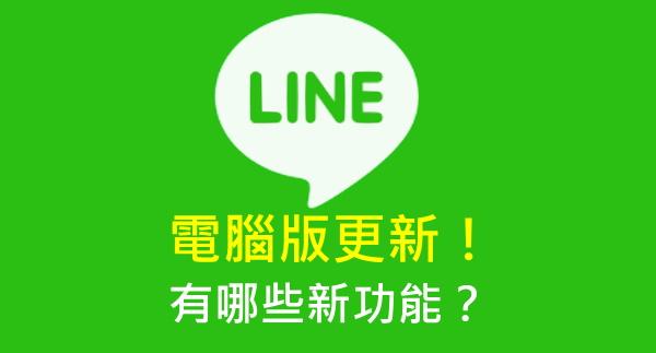 【最新版本】LINE 電腦版更新至4.0.0.278版