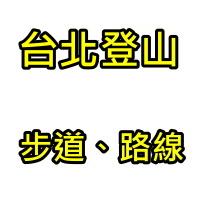 【登山路線】今生必去的11條台北爬山步道_sp