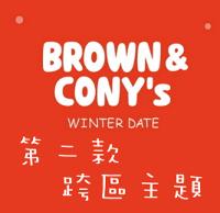 第二款跨區主題韓國熊大兔兔冬季約會篇-SP