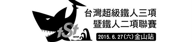 2015 tSt 臺灣超級鐵人三項暨鐵人二項聯賽 - 金山站