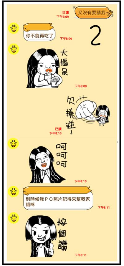 花惹發小姐原創2