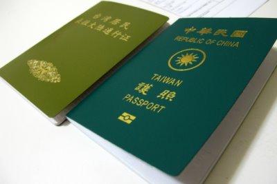 護照與台胞證