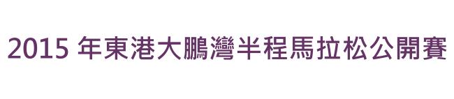 2015 年東港大鵬灣半程馬拉松公開賽
