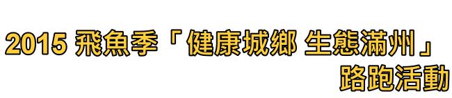 2015 飛魚季「健康城鄉 生態滿州」路跑活動