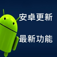 Android M 安卓更新升級_SP