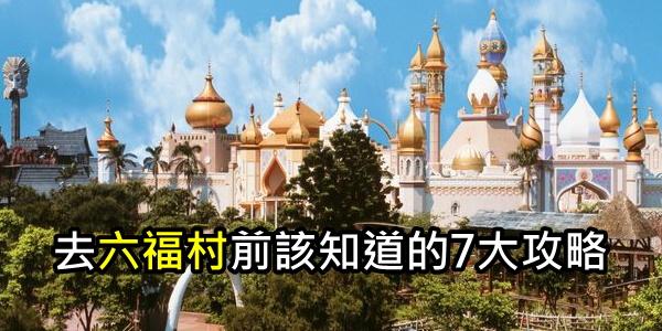 六福村門票優惠、營業時間、交通住宿1