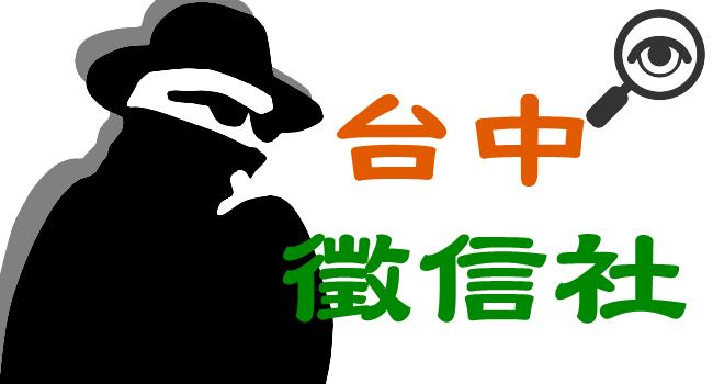 台中 徵信社推薦_