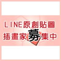 台灣LINE原創貼圖-sp-1