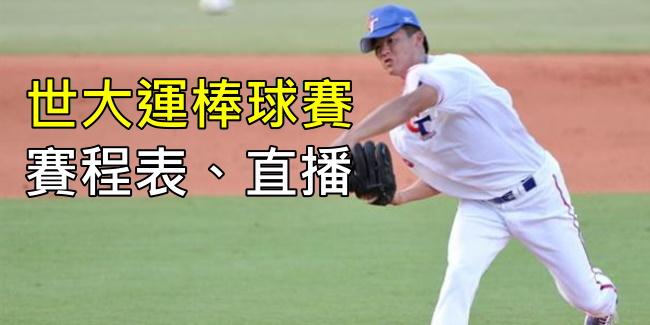 2015世大運棒球賽程、直播轉播 1-1