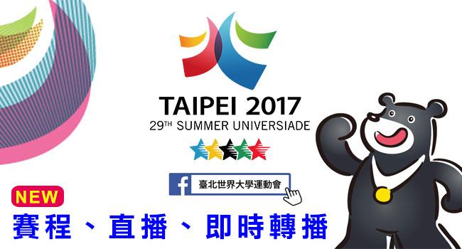 2017台北世大運-banner