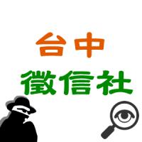 台中徵信社推薦4