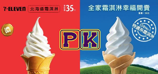 7-11、全家冰淇淋