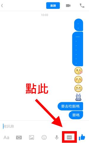 FB Messenger新功能-應用程式1