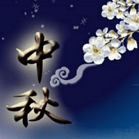 2015中秋節快樂-由來習俗-sp