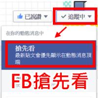 Facebook搶先看(11)