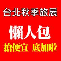 2015台北秋季旅展優惠6