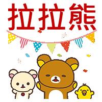 LINE免費貼圖_拉拉熊