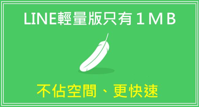 LINE輕量版聊天APP_LINE Lite 2