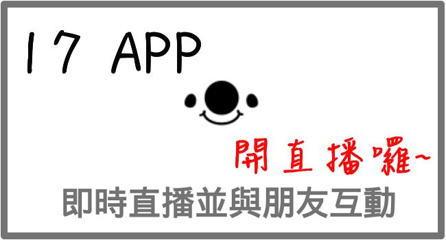 17 app-直播軟體下載-20150924