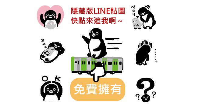 20150918-line免費貼圖-隱藏版企鵝2