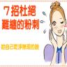 black acne icon