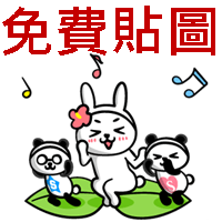 20151013_LINE免費貼圖2