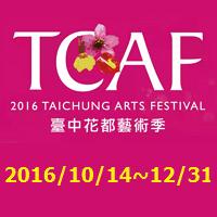 161014 2016台中花都藝術季 (2)