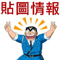 LINE免費付費貼圖_20151008