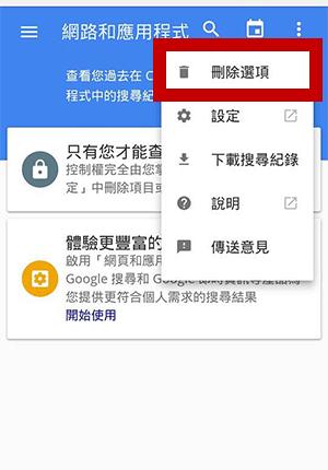 google追蹤手機定位 (3)