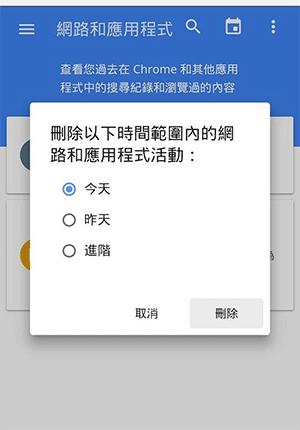 google追蹤手機定位 (4)