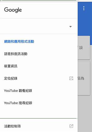 google追蹤手機定位 (8)