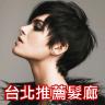台北剪髮、染髮、燙髮_taipei 1