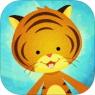 IOS限免、限時免費軟體app遊戲_Tiny Tiger and Friends 3