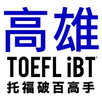 高雄托福補習班Kaohsiung TOEFL-4