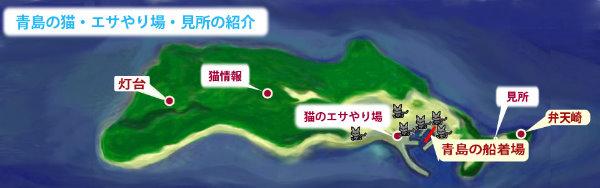 愛媛青島地圖(1-1)